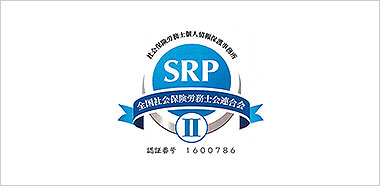 全国社会保険労務士会連合会 認証番号1600786